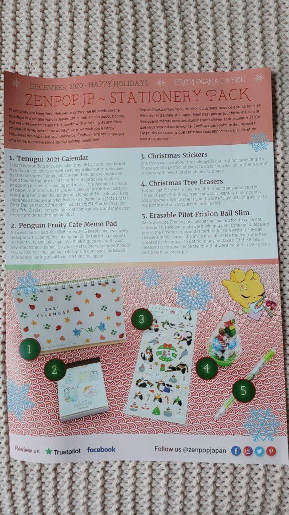 zenpop pack papeterie decembre joyeuses fetes descriptif articles recto
