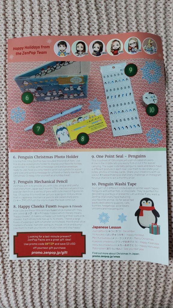 zenpop pack papeterie decembre joyeuses fetes descriptif articles verso